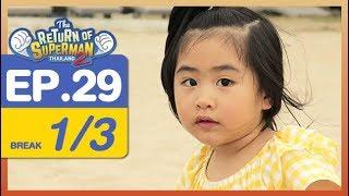 The Return of Superman Thailand Season 2 - Episode 29 - 9 มิถุนายน 2561 [1/3]