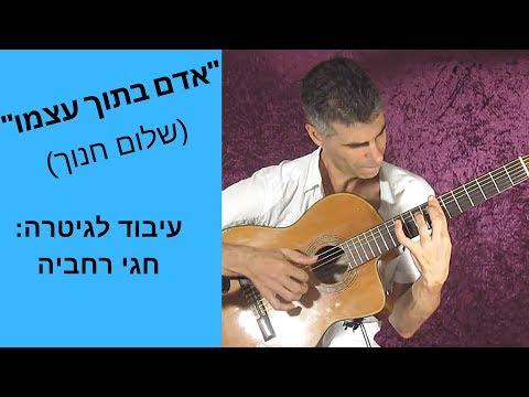 """"""" אדם בתוך עצמו""""  (שלום חנוך) עיבוד לגיטרה מאת חגי רחביה  -""""Adam betoch atzmo"""""""
