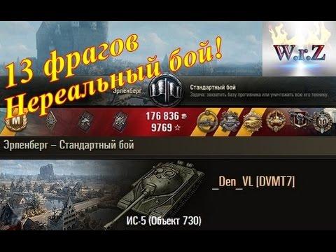 ИС-5 (Объект 730)  Нереальный бой 13 фрагов   Эрленберг  World of Tanks 0.9.15.2