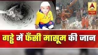 Punjab Borewell Rescue: Lack Of Expertise And Technical Snags Blamed For The Delay   ABP News