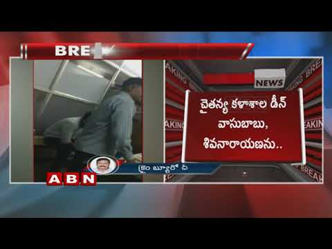 Telangana Eamcet Paper Leak Scam | CID Takes Accuses Into Custody