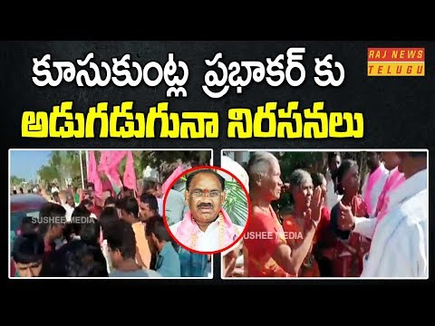 Vattipally Villagers Insulted TRS Leader Kusukuntla Prabhakar Reddy in Election Campaign | Nalgonda