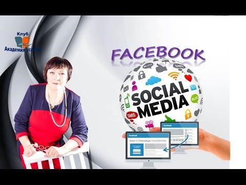 Устанавливаем приложение на фан-страницу Facebook!