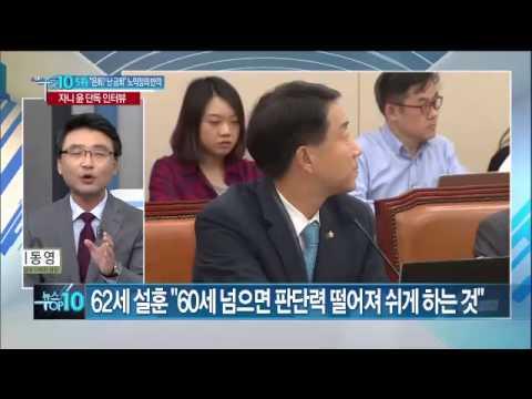 """[단독]자니 윤 """"설훈 의원 발언 마음에 안 와닿아""""_채널A_뉴스TOP10"""