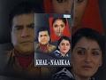 Khal-Naaikaa - Hindi Full Movies - Jeetendra - Jayaprada - Bollywood Superhit Movie Mp3