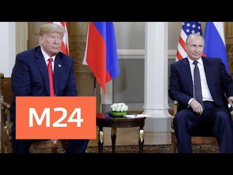 Что обсуждали на закрытых переговорах Владимир Путин и Дональд Трамп - Москва 24