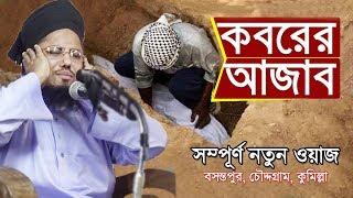 দেখুন কবরের ভয়ানক আজাব Bangla Waz Koborer Ajab by Mufti Musleh Uddin Kawsari