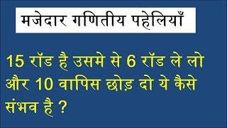 Paheliyan | मजेदार पहेलियाँ | Paheliyan in Hindi | पहेलियाँ हिंदी में | study Rojgar