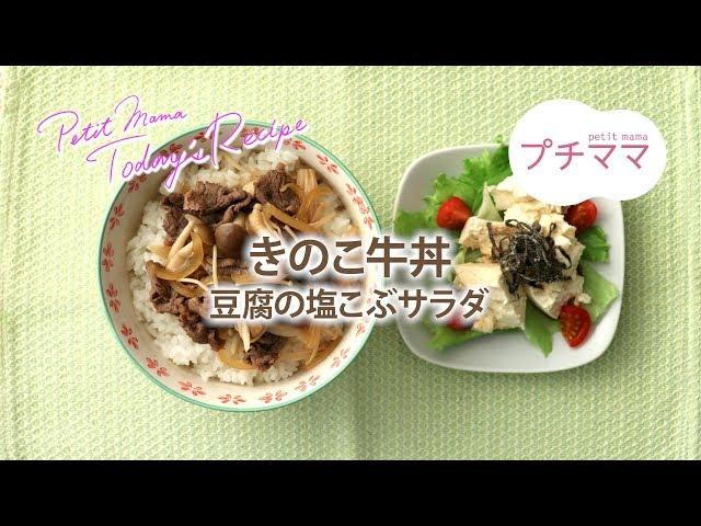 きのこ牛丼
