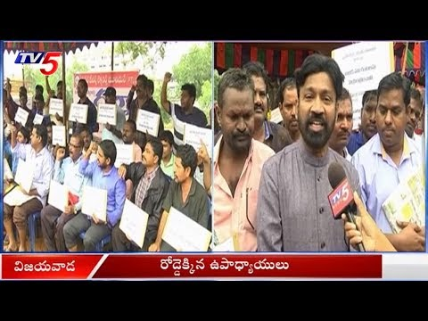 Private Teachers And Lecturers Association Protest In Vijayawada | TV5 News