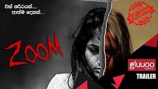 Zoom Movie Trailer | Zoom - සූම් චිත්රපට Trailer