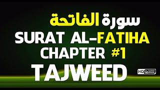 01: Surah Al-Fatiha {TAJWEED QURAN} by Shiekh Mahmood Khalil Al Husari (Husary)