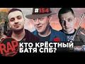 VERSUS BPM ХОВАНСКИЙ Vs ЗАМАЙ Jubilee СМОКИ МО RapNews 154 mp3