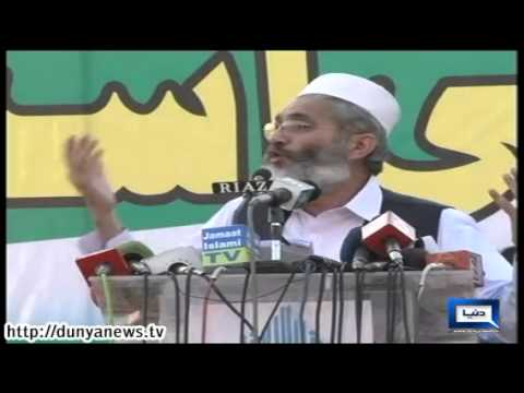 Dunya News-Siraj ul Haq's speech in Lahore on 11 May