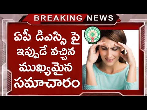 Latest breaking news from dsc notification today | dsc shocking news | dsc