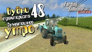 Смотреть прохождение игры фермер симулятор 2011
