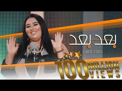 Dumooa Tahseen – Ba3ad Ba3ad (Official Music Video)  دموع تحسين - بعد بعد (فيديو كليب)  2020