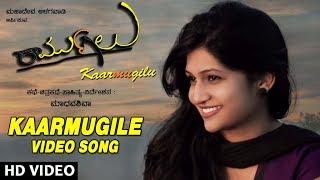 Kaarmugile Song (Female) | Kaarmugilu | Madhavshiva,Chaitra, Wilson Lobo | Kannada Songs