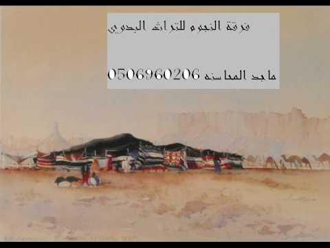 دحية تراث بدوي ماجد المحاسنه