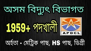 APDCL, AEGCL, APGCL Recruitment 2018 – 1959+ Posts To Apply | Apply Online