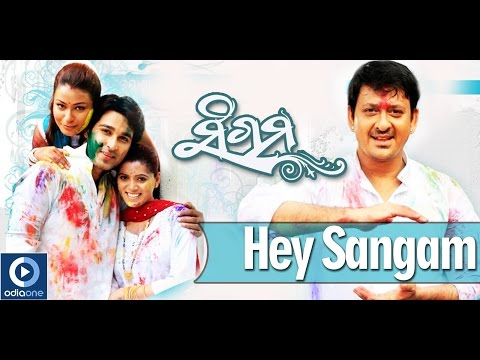 Odia Movie | Sangam | Baje Madal | Hey Sangam | Akash | Buddhaditya...