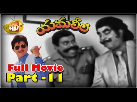 Yamaleela Full Movie - Part 11 - Ali Kaikala Satyanarayana Brahmanandam...