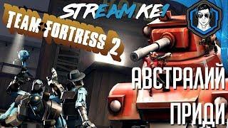 🛑 Team Fortress 2 ➤ Mann vs Machine ➤ Целый Тур ради Австралия
