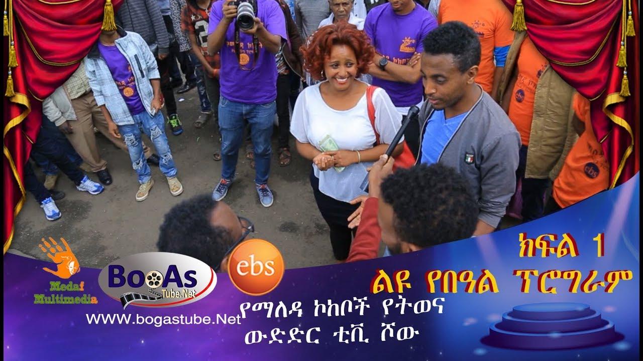 Ethiopia New Year Specila  Yemaleda Kokeboch Acting TV Show Part 1