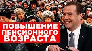 Медведев сообщил о повышении пенсионного возраста