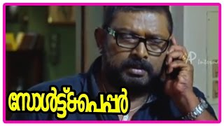 Salt N' Pepper - Salt N' Pepper Malayalam Movie | Malayalam Movie | Dileesh Pothan | Tries to Woo | Shweta Menon | HD