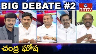 Is Telangana Destroyed By AP Leaders? | Why KCR Made Comments On Hyd Again? | Debate #2 | hmtv News