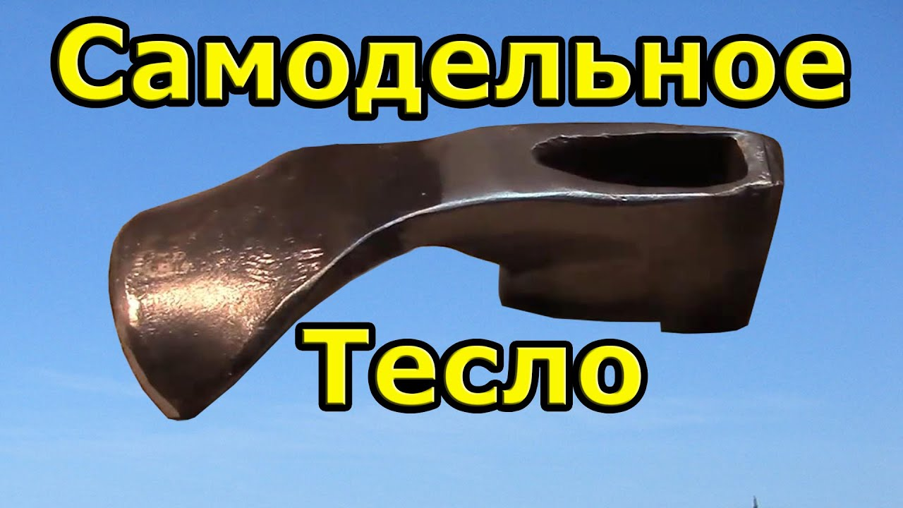 Тесло инструмент плотника своими руками 17