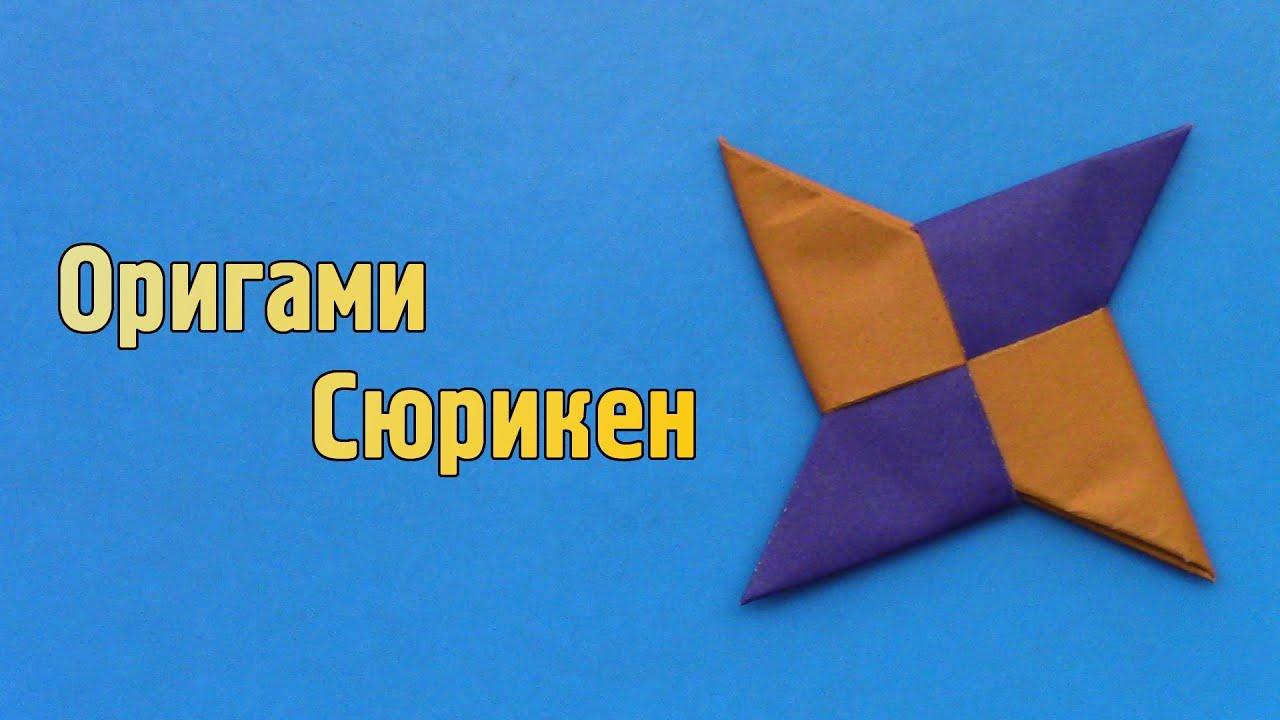 175Видео оригами сюрикен