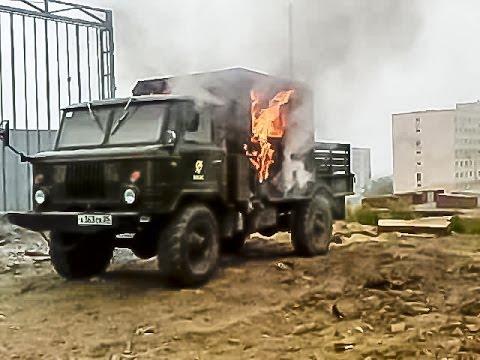 Сгорела будка Газ 66