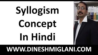 BEST SYLLOGISM CONCEPT IN HINDI WITH PRACTICE SESSION by VENN DIAGRAM METHOD