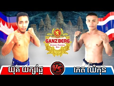 Yuk Yeakple vs Phet Chhumphun(thai), Khmer Boxing Seatv 13 Jan 2018, Kun Khmer vs Muay Thai