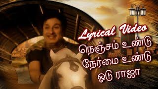 Lyrical : Nenjam Undu Nermai Undu with Tamil Lyrics l En Annan | MGR, Jayalalitha