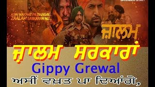 ZALIM SARKARAN | GIPPY GREWAL | NEW SONG 2015