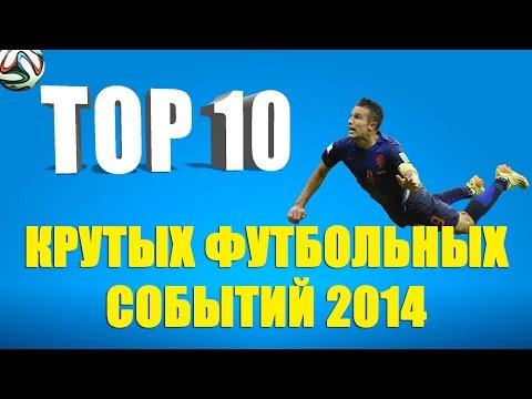 ТОП 10 крутых футбольных событий 2014