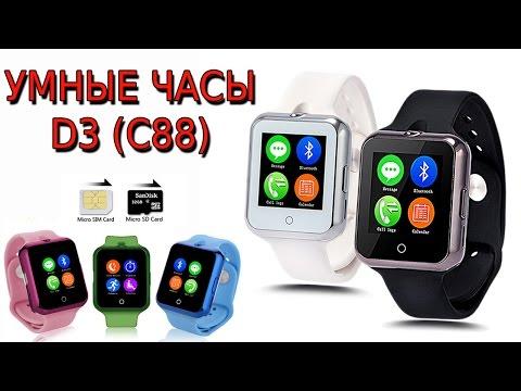 УМНЫЕ ЧАСЫ - Smart Watch NO.1 D3 C88 - Aliexpress