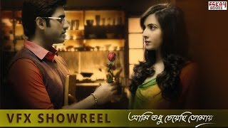 VFX Breakdown I Aami Sudhu Cheachi Tomay | Ankush | Subhoshree