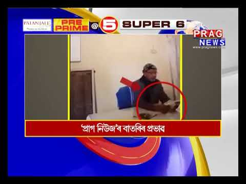 Assam's top headlines of 6/10/2018 | Prag News headlines
