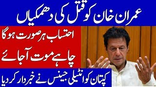 Special Point from Intelligence  to PM Imran Khan | KHOJI TV