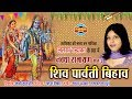 NAWDHA RAMAYAN Vol - 3   SHIV PARVATI BIHAW - शिव पार्वती बिहाव   Alka Chandrakar