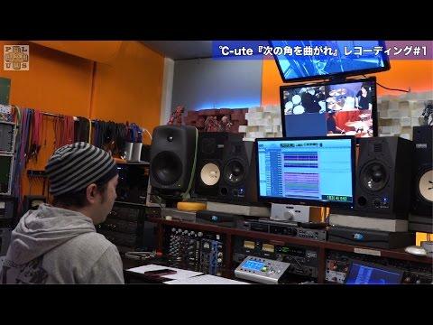 MUSIC+44 ℃: ute 「次の角を曲がれ」 レコーディング#01(ドラム編] 、SONG+YOU(曲作りコーナー)他[ 03/06/2015]