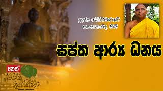 Darma Dakshina 2019.05.011 - Bodhi Maluwe Sangananda Himi