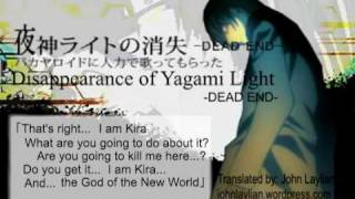 [MAD] Disappearance of Yagami Light (w/ English Subtitles)