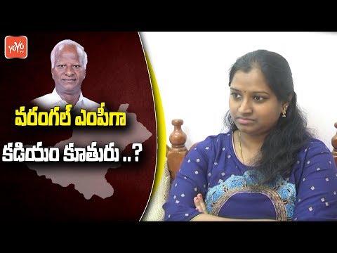 TRS Conformed Warangal MP Ticket to Kadiyam Srihari Daughter Kavya..? | 2019 Election | YOYO TV
