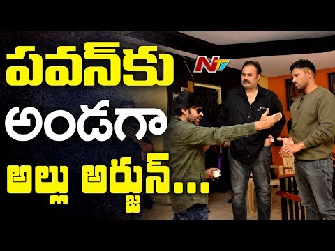 Allu Arjun & Nagababu Entry At Film Chamber || Pawan Kalyan Deeksha || NTV