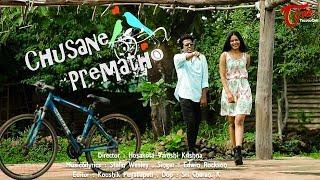 Chusane Prematho - Wesley-Rockson INC | Edwin Rockson | Stalin Wesley [Official Music Video]